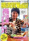 ウォーカームック 横須賀Walker 2010年版 61802-79 (ウォーカームック 178)