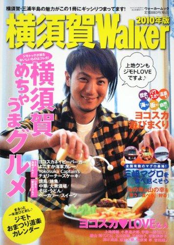 ウォーカームック  横須賀Walker 2010年版  61802-79