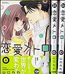 恋愛メトロ コミック 全3巻完結セット (ミッシィコミックスYLC Collection)