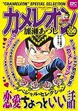 カメレオン スペシャルセレクション 恋愛ちょっといい話 (プラチナコミックス)
