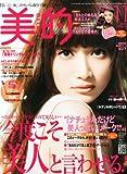 BITEKI (美的) 2012年 11月号 [雑誌]
