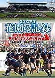 花園の記録 2012年度 ~第92回 全国高等学校ラグビーフットボール大会~[DVD]