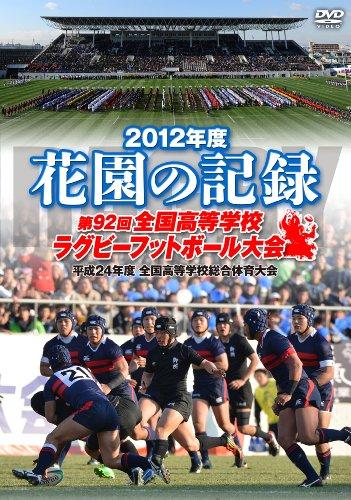 花園の記録 2012年度~第92回 全国高等学校ラグビーフットボール大会~ [DVD]