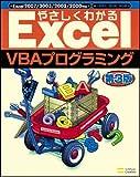 やさしくわかるExcelVBAプログラミング 第3版 Excel徹底活用シリーズ