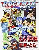ロックマン クラシックス コレクション ファンブック ~頂上決戦~ (エンターブレインムック)