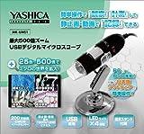 夏休みにワンランク上の自由研究を簡単操作で観察計測して静止画動画で記録できる YASHICAヤシカ