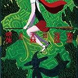 深き森の迷路(DVD付)(スマプラ対応)