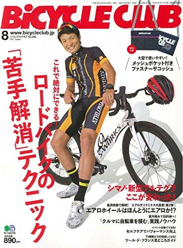 BiCYCLE CLUB 2017年8月号 大きい表紙画像
