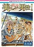 松尾スズキpresents 美しい男性【青男性】 [DVD]