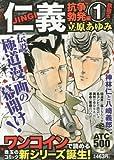 仁義抗争勃発編 1 (AKITA TOP COMICS500)