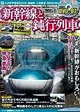 新幹線と鈍行列車 (学研ムック)