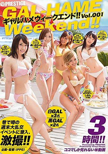ギャルハメウィークエンド!! Vol.001 [DVD]