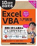 10日でおぼえるExcelVBA入門教室 2013/2010/2007/2003対応