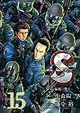 Sエスー最後の警官ー 15 (ビッグコミックス)