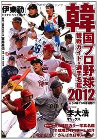 韓国プロ野球観戦ガイド&選手名鑑〈2012〉