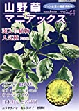 山野草マニアックス vol.41 斑入り植物人気種◆福寿草◆ウラシマソウ おもと 老鴉柿 (別冊趣味の山野草)