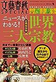 文藝春秋SPECIAL 2016年冬号 [雑誌]