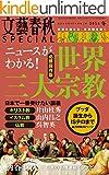 文藝春秋SPECIAL 2016年冬号 [雑誌] ランキングお取り寄せ