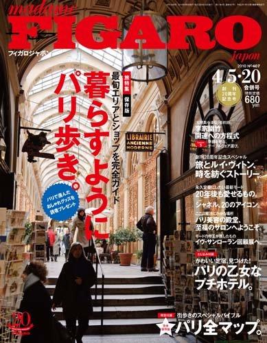 madame FIGARO japon ( フィガロ ジャポン ) 2010年 4/5・20合併号 [雑誌]