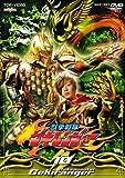 獣拳戦隊ゲキレンジャー TVシリーズ Vol.10
