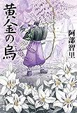 黄金の烏 八咫烏シリーズ (文春文庫)