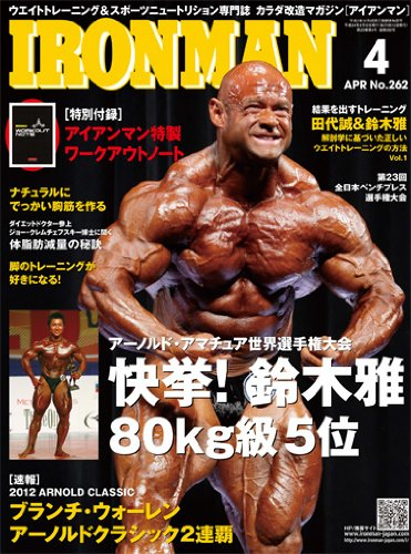 IRONMAN (アイアンマン) 2012年 04月号 [雑誌]