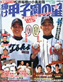 輝け甲子園の星 2013年 07月号 [雑誌]