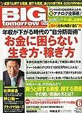 BIG tomorrow (ビッグ・トゥモロウ) 2011年 06月号 [雑誌]
