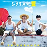 Cyclamen - Cyclamen No Natsu [Japan CD] TFCC-86469 by TOYS FACTORY