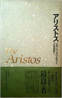 アリストス