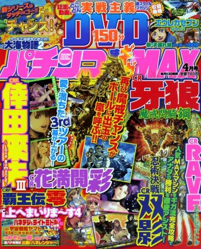パチンコ実戦ギガMAX (マックス) 2012年 04月号 [雑誌]