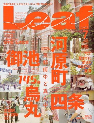 Leaf (リーフ) 2009年 07月号 [京都・滋賀のタウン情報誌]