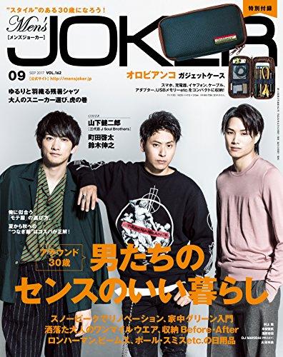 Men's JOKER 2017年9月号 大きい表紙画像