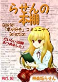 らせんの本棚: Google+ 【本が好き】コミュニティセレクション