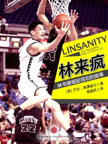 linsanity-the-improbable-rise-of-jeremy-lin-chinese-edition