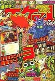 ケロケロA (エース) 2008年 11月号 [雑誌]
