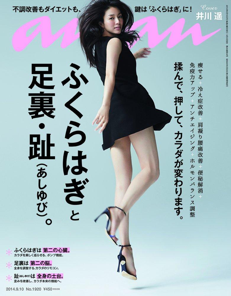 an・an (アン・アン) 2014年 9/10号