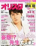 オリ☆スタ 2013年 4/22号 [雑誌]