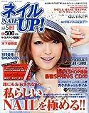 ネイル UP (アップ) ! 2009年 05月号 [雑誌]