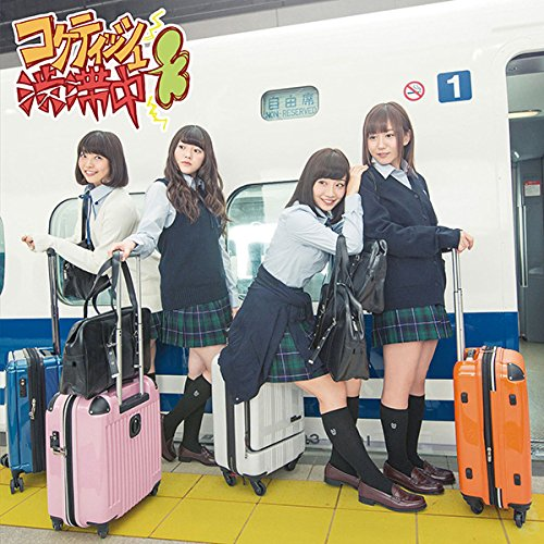 コケティッシュ渋滞中 (通常盤) (Type-G) (CD+DVD)