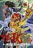 聖闘士星矢EPISODE・G 17 (チャンピオンREDコミックス)