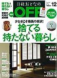 日経おとなのOFF2016年12月号