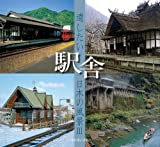 駅舎-遺したい日本の風景3 (遺したい日本の風景 3)