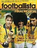 週刊 footballista (フットボリスタ) 2013年 7/17号 [雑誌]