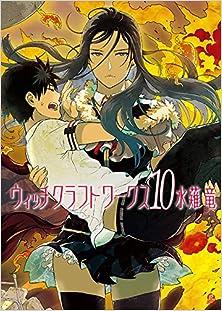[水薙竜] ウィッチクラフトワークス 第01-10巻