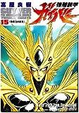 強殖装甲ガイバー(15)<強殖装甲ガイバー> (角川コミックス・エース)