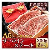 風呂敷 ギフト 『A5ランク 牛肉 和牛 サーロイン ステーキギフト 200g×2枚』 国産黒毛和牛 ステーキ肉 お歳暮