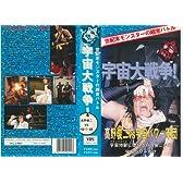 宇宙大戦争 高野俊二VS宇宙パワー軍団 [VHS]