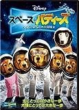 スペース・バディーズ/小さな5匹の大冒険 [DVD]