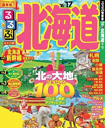 るるぶ北海道'16~'17 (るるぶ情報版(国内))